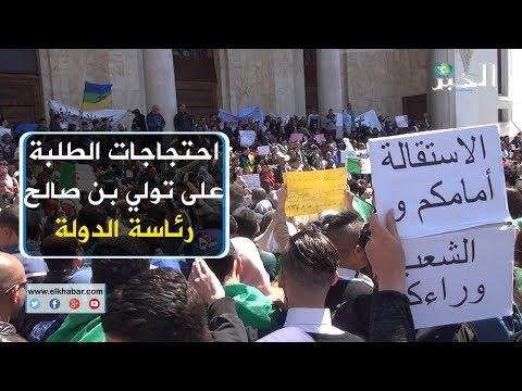 احتجاجات الطلبة على تولي بن صالح رئاسة الدولة