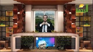 شرايين القلب ح 3 برنامج الطب والإيمان مع الدكتور رامي إسماعيل