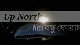 preview picture of video 'Up North With বন্ধু ফোরাম'