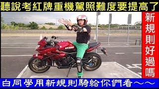 白同學考重機駕照流程(重機路考新規則?)【白同學用新規則騎給你們看.考重機駕照】Exam motorcycle license 白同學DIY教室