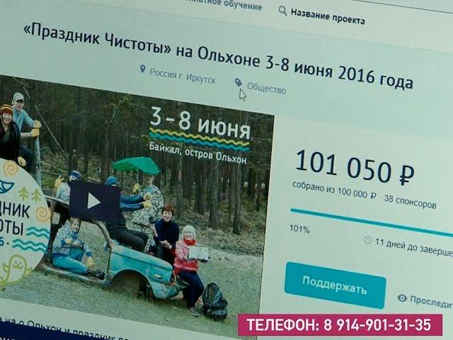 В помощь Байкалу