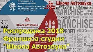 "Распродажа 2018   Франшиза студии ""Школа Автозвука"""