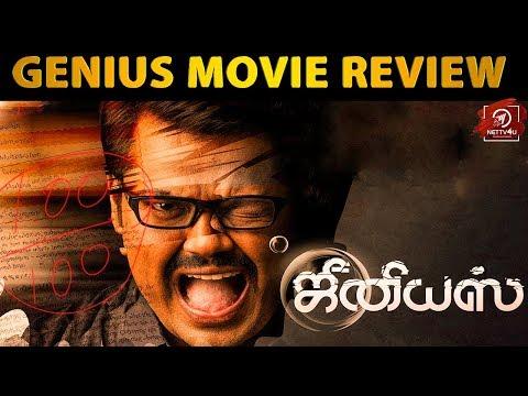 Genius Tamil Movie Review