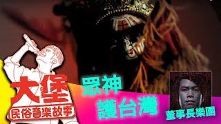 ep2-1 大堡音樂故事 / 董事長樂團 /眾神護台灣