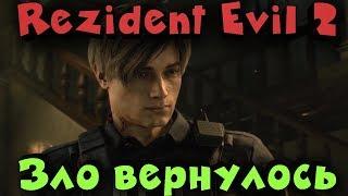 Зло вернулось - Игра Resident Evil 2! Стоит ли игра внимания?