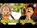 അങ്ങകലെ മലമേലേ   Angakale Malamele MG Sreekumar   Poonkettu   Ayyappa Devotional Songs Malayalam