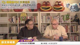 大劈炮 CALLING IT QUITS - 12/12/19 「彌敦道政交所」1/3