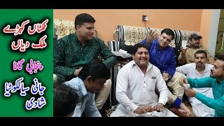 Ticketan Kerde Mulak Diyan Sarfraz Jaani Sialkotia Shadi Punjabi Pardesi Song Sialkot Machi Khokhar