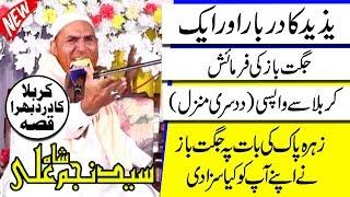 Najam Shah Latest Bayan Waqia Karbala - Yazeed Ka Darbar Aik Jugat Baaz Ka Waqia - HD