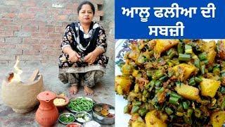 Aloo Faliyan De Sabji    Green Beans Potato Recipe    Life of Punjab    Punjabi Cooking