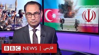 آیا کار ایران و جمهوری آذربایجان به جنگ میکشد؟ ۶۰ دقیقه ۱۱ مهر