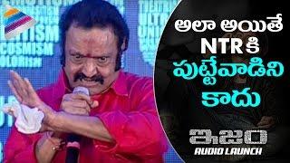 Hari Krishna Gets Emotional About Sr NTR | ISM Movie Audio Launch | Kalyan Ram | Puri Jagannadh