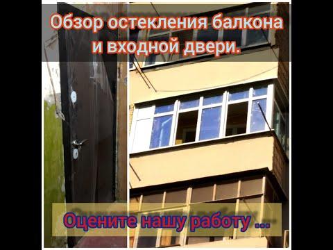 Обзор остекления балкона и входной металлической двери на  объекте в Таганроге. СтройТендерСервис