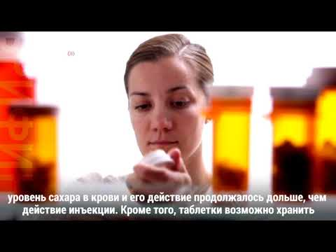 Мама при лечението на диабет тип 2