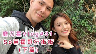 磨刀霍Vlog#31|閃光預警|So冧霍哥行街街 下篇