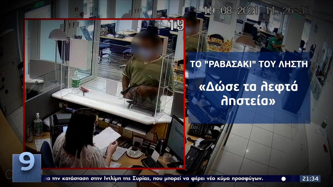 Ο ληστής με το «ραβασάκι»: Καρέ καρέ η δράση του στις τράπεζες ΕΡΤ 30/9/2021