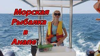 Анапа. Морская Рыбалка. 89996057341 - информация и заказ