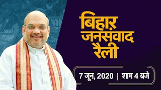 Bihar Jan Samvad Rally by Shri Amit Shah (Virtual) | 7 June 2020 - Download this Video in MP3, M4A, WEBM, MP4, 3GP