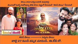 సాయిబాబా భక్తులందరికి శుభవార్త! || సద్గురు సాయి గా మారిన శిరిడి సాయి  || Sony TV Mere Sai in Telugu