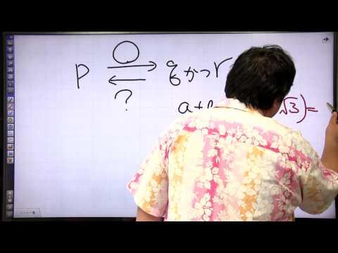 酒井のどすこい!センター数学IA #026 第2講 第7問