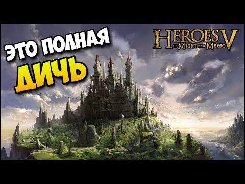 Герои меча и магии 2 как пройти миссию