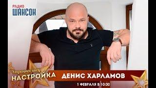«Звездный завтрак» с Денисом Харламовым, Аркадием Укупником и Константином Губиным
