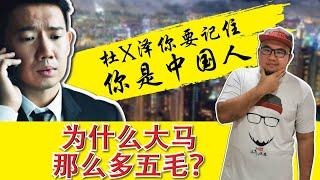 杜汶泽记住你是中国人, 为什么马来西亚那么多五毛?马蹄露被打!(小马识途647期)