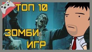 ТОП 10 зомби игр