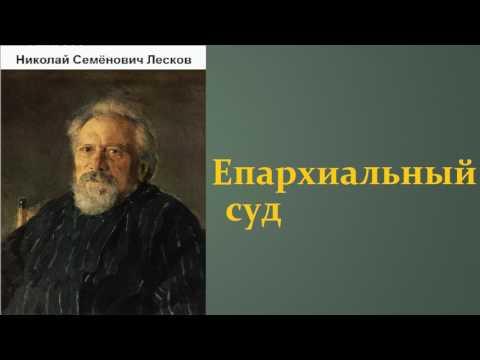 Николай Семёнович Лесков.  Епархиальный суд. аудиокнига.