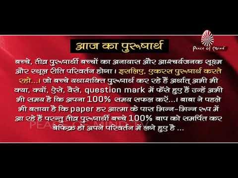 Aaj Ka Purusharth 11-11-2018 | Peace of Mind TV видео