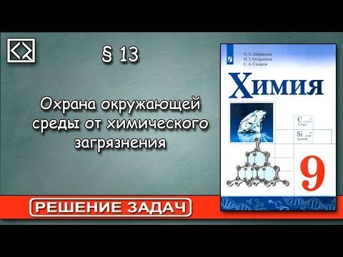 """9 класс § 13 """"Решение задач""""."""
