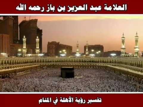 تفسير رؤية الأهلة في المنام - العلامة عبد العزيز بن باز رحمه الله