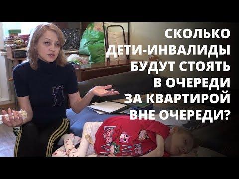 Матери детей-инвалидов несколько лет пытаются получить квартиру вне очереди