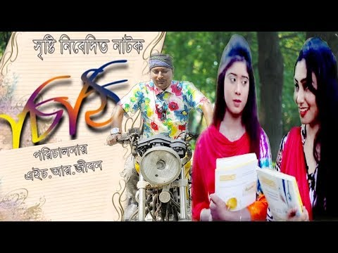 Chithi Bangla Natok 2018 । Srishty Multimedia Production । Rajib,Dola,Lipu । Sokhi Films Production