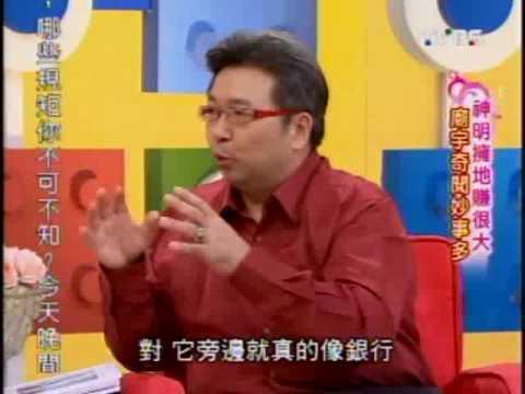 國民大會:神明擁地廟宇奇聞(4/5) 20091217