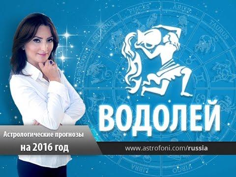Гороскоп зараева для дев на 2016 год