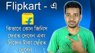 How to Return or Exchange a Product on flipkart