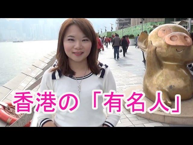 【丸々暗記中国語-003】香港の「有名人」