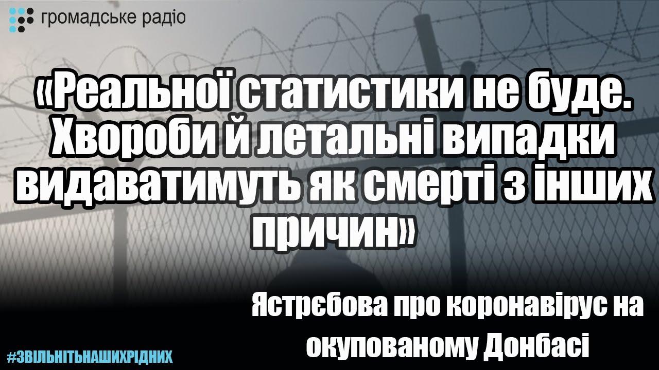 «Реальної статистики щодо коронавірусу на окупованому Донбасі не буде», – Ястрєбова