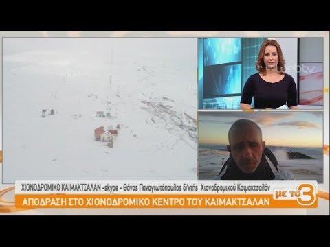 Απόδραση στο Χιονοδρομικό Κέντρο του Καιμάκτσαλαν| 28/12/2018 | ΕΡΤ