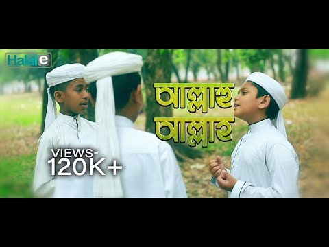 আল্লাহু আল্লাহ। Allahu Allahu। new bangla Islamic song (Hamd)। new gojol 2018