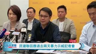 【直播】-民建聯回應過去兩天暴力示威記者會(2019/8/26)