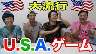 【大流行】USAゲームをやってみたら意味不明すぎて大爆笑したwww