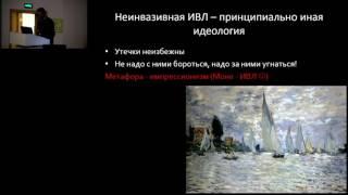 Домашняя ИВЛ: 8-летний опыт организации и анализ ошибок 27.05.17 Царенко С.В.
