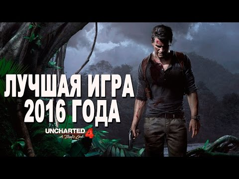 Uncharted 4: A Thief's End СТРИМ Лучшая Игра 2016 года