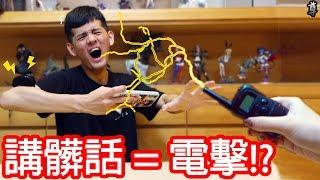【尊】髒話禁止!?只要講髒話就會被高壓電擊!!!