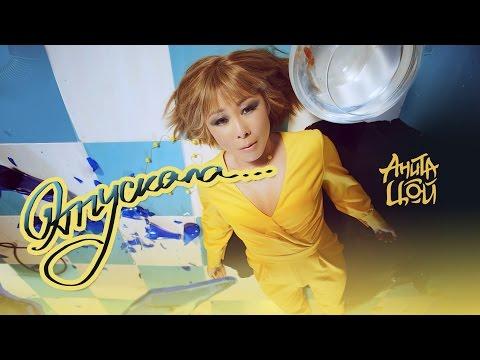 Анита Цой / Anita Tsoy – Отпускала (Official Video) 2015