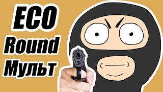 "CSGO Cartoon episode 5 ""eco round"""