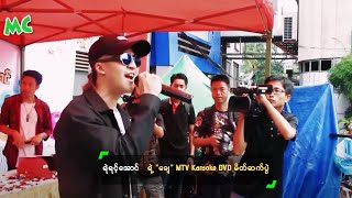"""ရဲရင့္ေအာင္ ရဲ့ """"ေခ်"""" MTV Karaoke DVD မိတ္ဆက္ပြဲ - Yair Yint Aung """"Chay"""" MTV"""