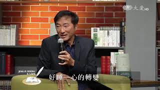 【靜思書軒心靈講座】好睡 心的轉變 - 楊定一 20190504